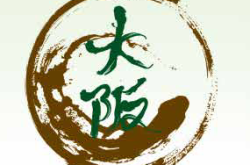 osaka-steakhouse-logo